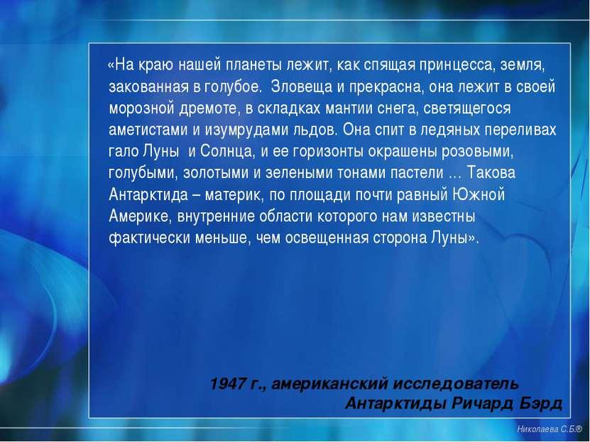 «На краю нашей планеты лежит, как спящая принцесса, земля, закованная в голуб...