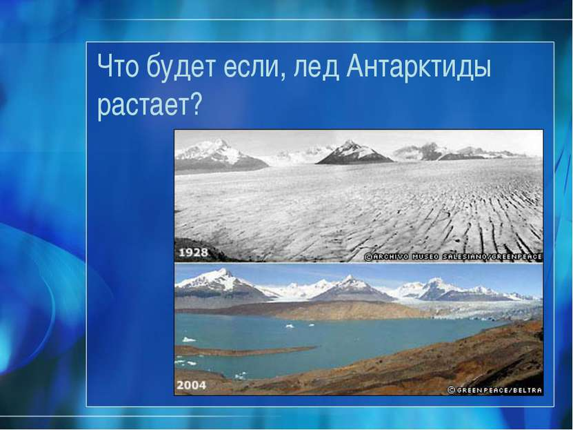 Что будет если, лед Антарктиды растает?