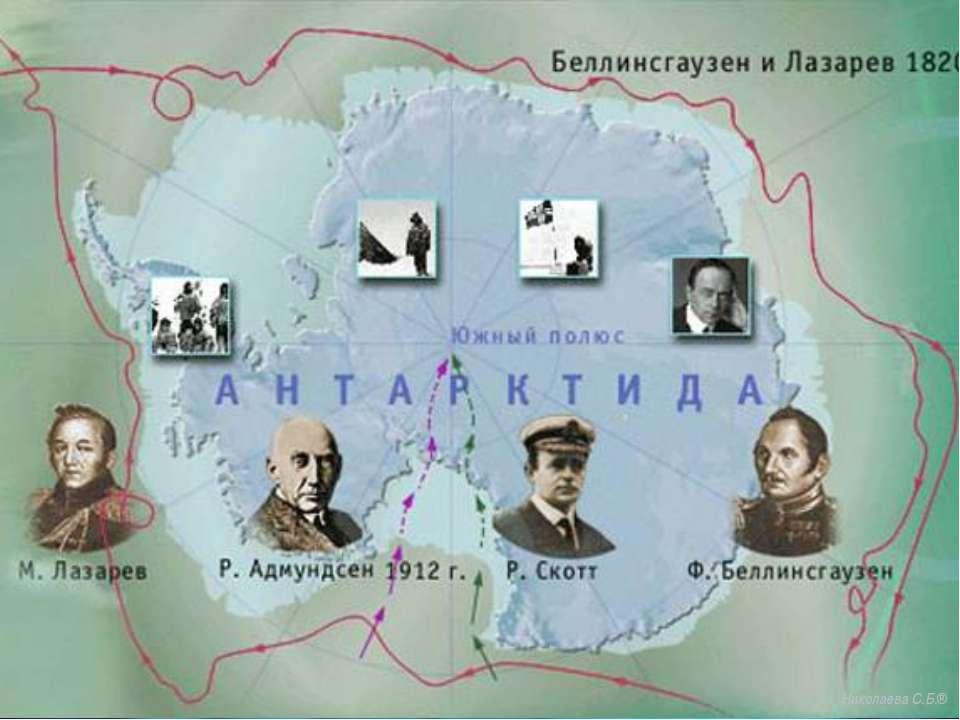 Николаева С.Б.®