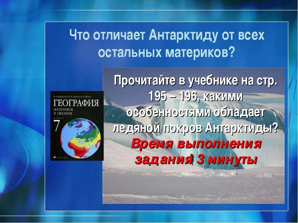Что отличает Антарктиду от всех остальных материков? Прочитайте в учебнике на...