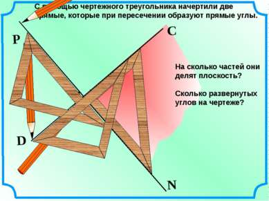 С помощью чертежного треугольника начертили две прямые, которые при пересечен...
