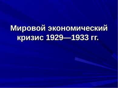 Мировой экономический кризис 1929—1933 гг.