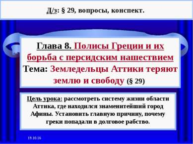 * Глава 8. Полисы Греции и их борьба с персидским нашествием Тема: Земледельц...