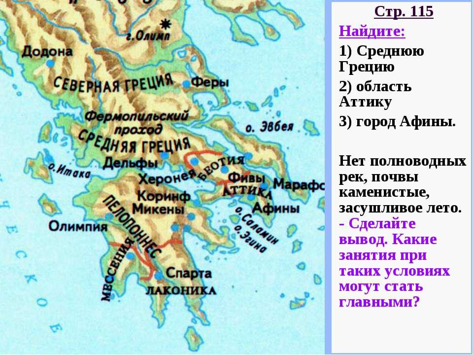 Стр. 115 Найдите: Среднюю Грецию область Аттику город Афины. Нет полноводных ...