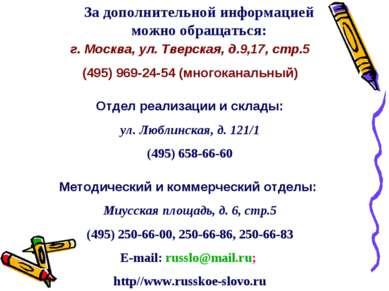 За дополнительной информацией можно обращаться: г. Москва, ул. Тверская, д.9,...