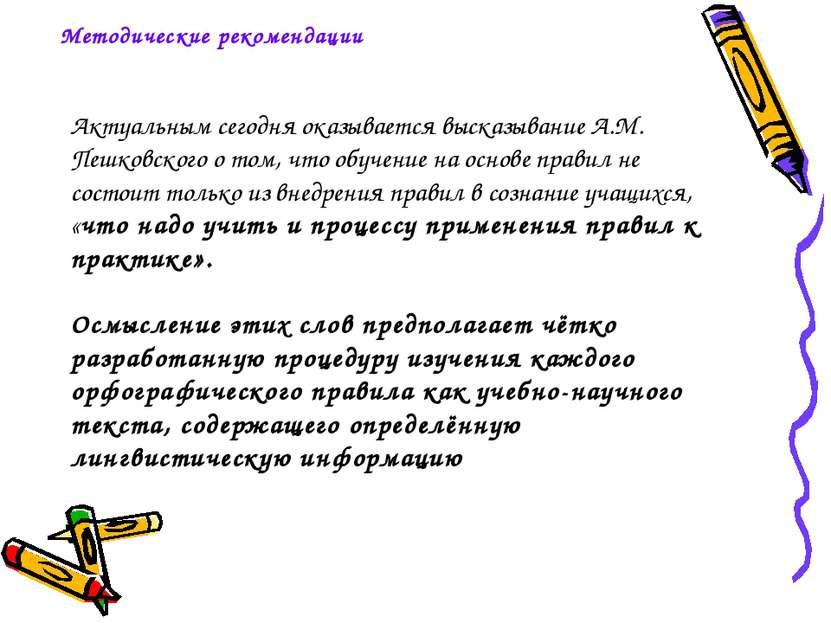 Актуальным сегодня оказывается высказывание А.М. Пешковского о том, что обуче...