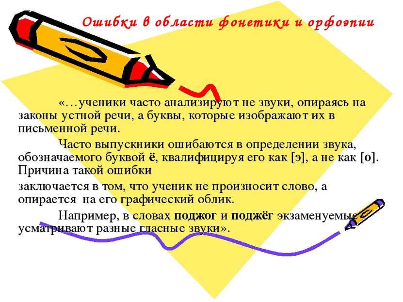 Ошибки в области фонетики и орфоэпии «…ученики часто анализируют не звуки, оп...