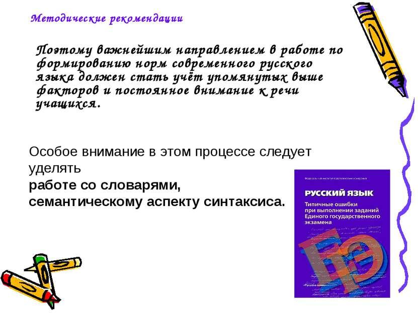 Поэтому важнейшим направлением в работе по формированию норм современного рус...