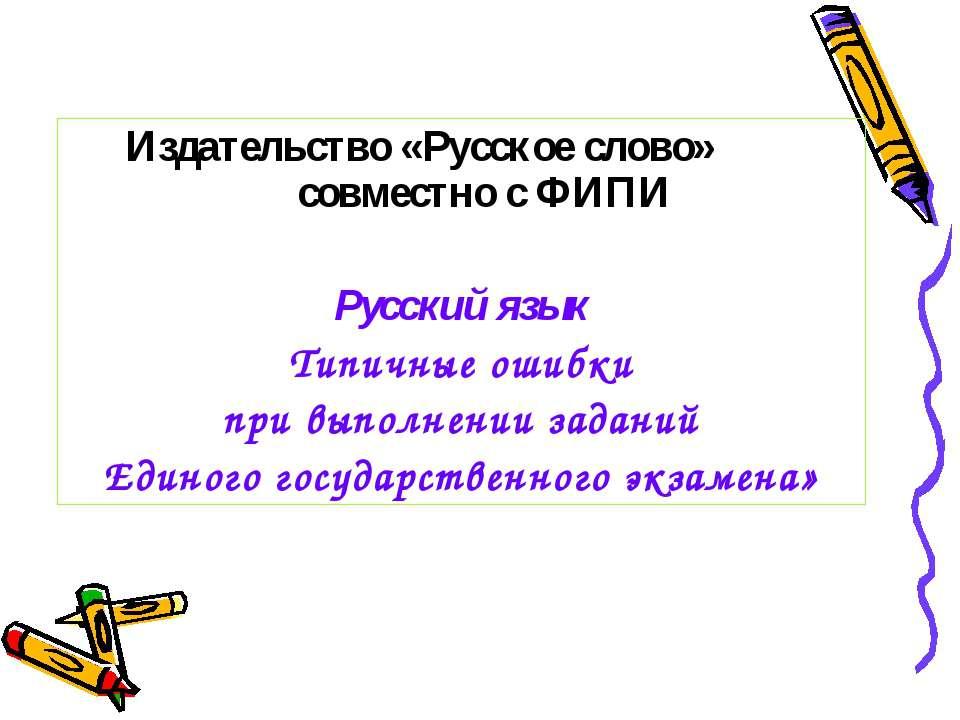 Издательство «Русское слово» совместно с ФИПИ Русский язык Типичные ошибки пр...