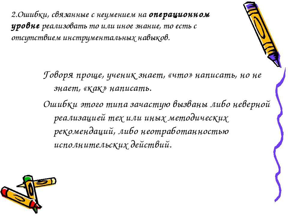 Говоря проще, ученик знает, «что» написать, но не знает, «как» написать. Ошиб...