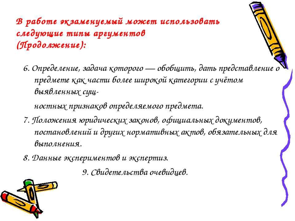 6. Определение, задача которого — обобщить, дать представление о предмете как...