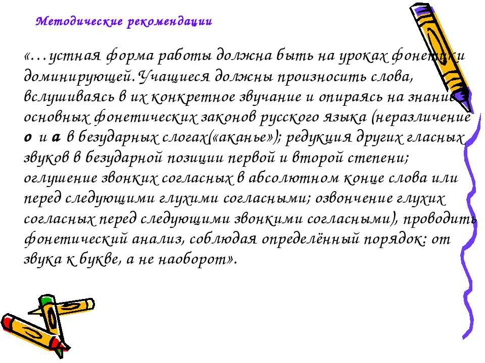 «…устная форма работы должна быть на уроках фонетики доминирующей. Учащиеся д...