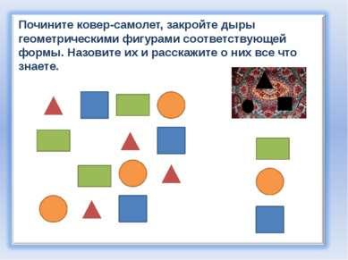 Почините ковер-самолет, закройте дыры геометрическими фигурами соответствующе...