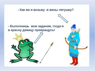 - Как же я возьму в жены лягушку? - Выполнишь мои задания, тогда я в красну д...