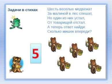 Задачи в стихах Шесть веселых медвежат За малиной в лес спешат, Но один из ни...