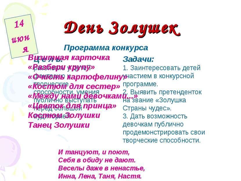 День Золушек 14 июня Ц е л ь: развивать у детей фантазию и творческие способн...