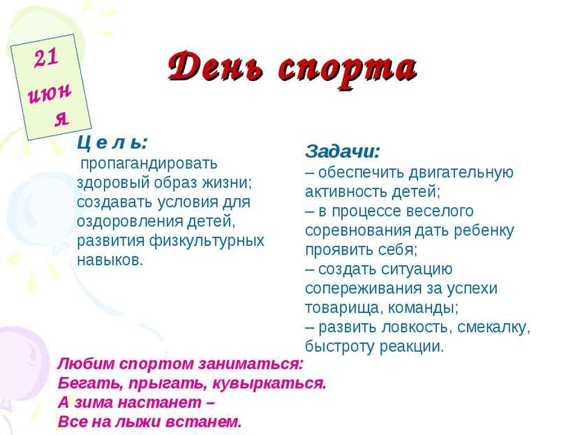 День спорта 21 июня Ц е л ь: пропагандировать здоровый образ жизни; создавать...