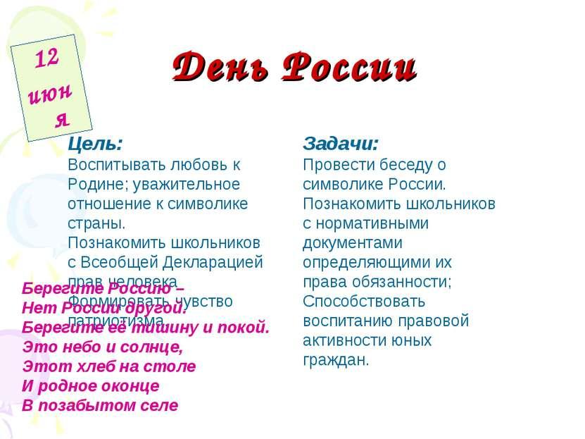 День России 12 июня Цель: Воспитывать любовь к Родине; уважительное отношение...