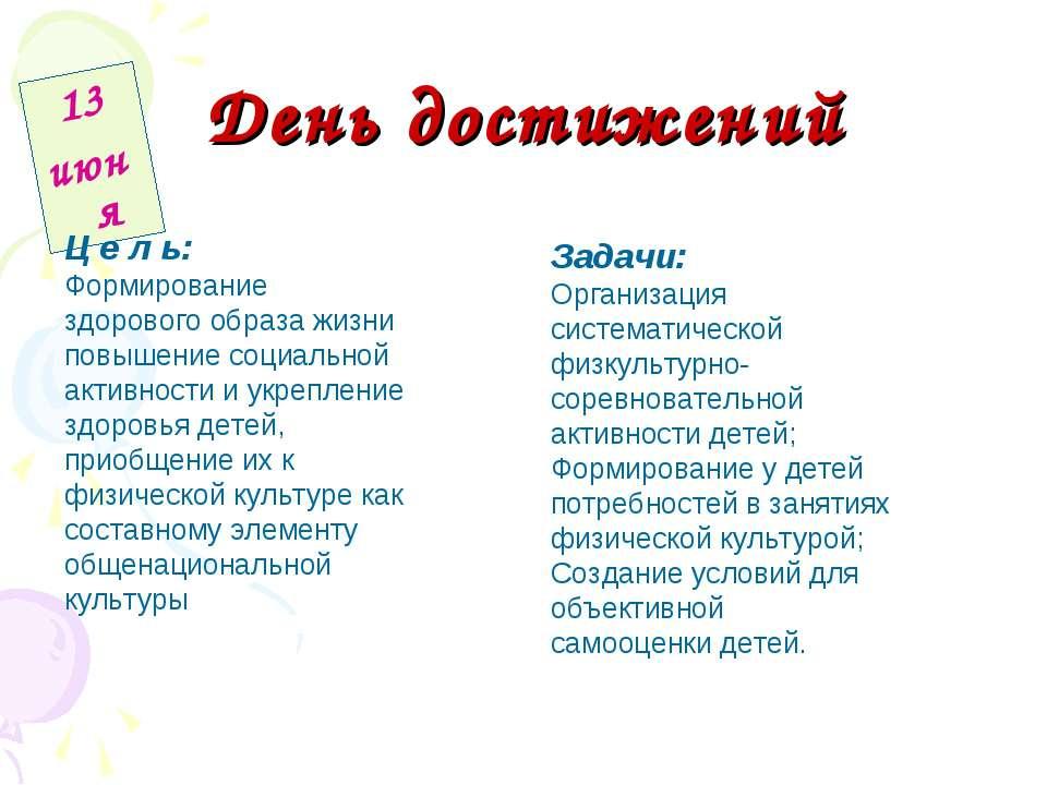 День достижений 13 июня Ц е л ь: Формирование здорового образа жизни повышени...