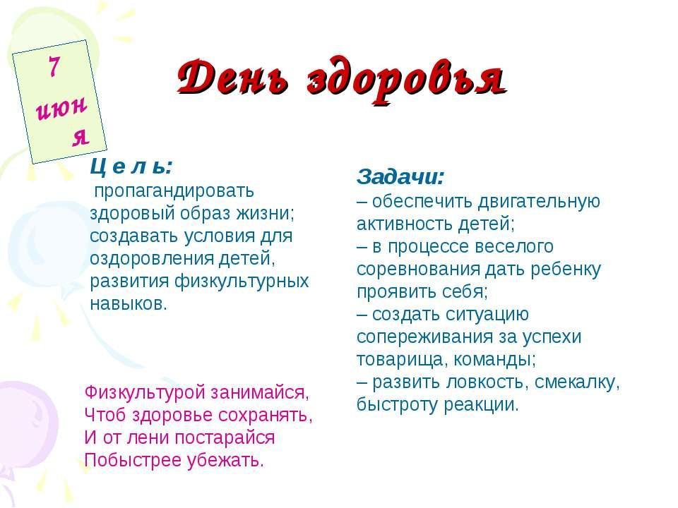 День здоровья 7 июня Ц е л ь: пропагандировать здоровый образ жизни; создават...
