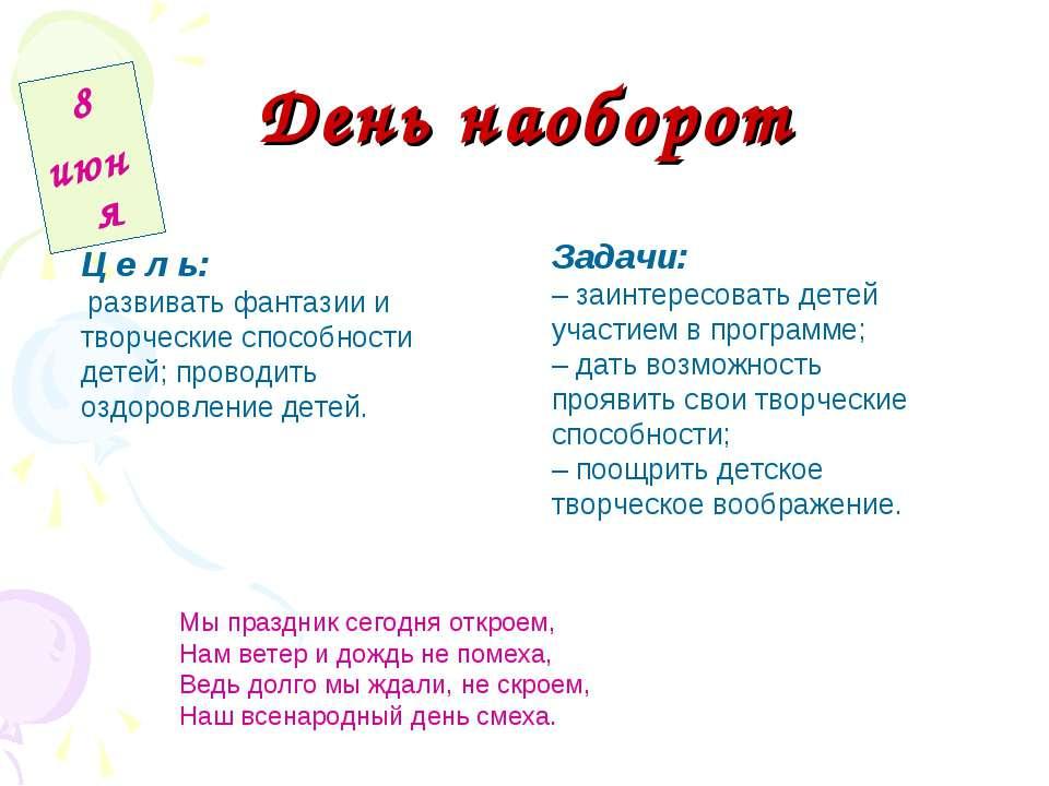 День наоборот 8 июня Ц е л ь: развивать фантазии и творческие способности дет...
