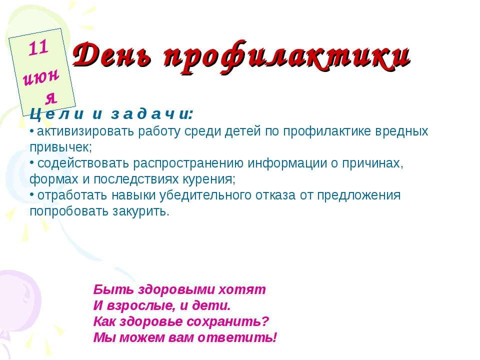 День профилактики 11 июня Ц е л и и з а д а ч и: активизировать работу среди ...