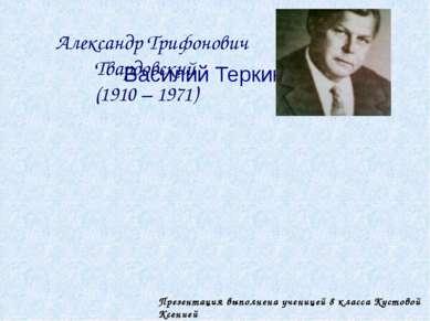 Василий Теркин Александр Трифонович Твардовский (1910 – 1971) Презентация вып...