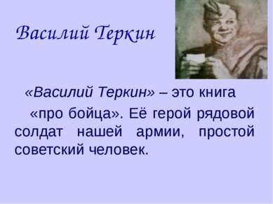 Василий Теркин «Василий Теркин» – это книга «про бойца». Её герой рядовой сол...