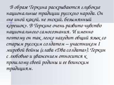 В образе Теркина раскрываются глубокие национальные традиции русского народа....