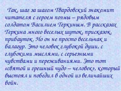 Так, шаг за шагом Твардовский знакомит читателя с героем поэмы – рядовым солд...