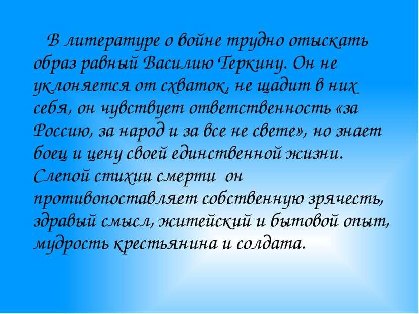 В литературе о войне трудно отыскать образ равный Василию Теркину. Он не укло...