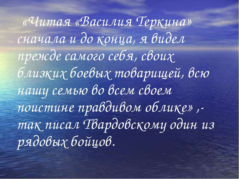 «Читая «Василия Теркина» сначала и до конца, я видел прежде самого себя, свои...