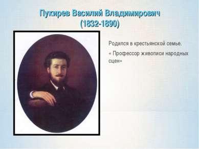 Пукирев Василий Владимирович (1832-1890) Родился в крестьянской семье. « Проф...