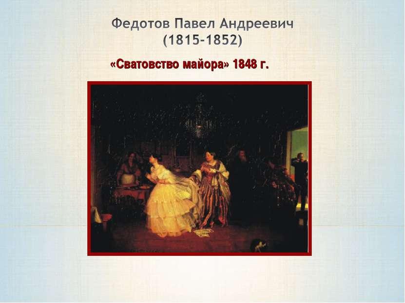 «Сватовство майора» 1848 г.