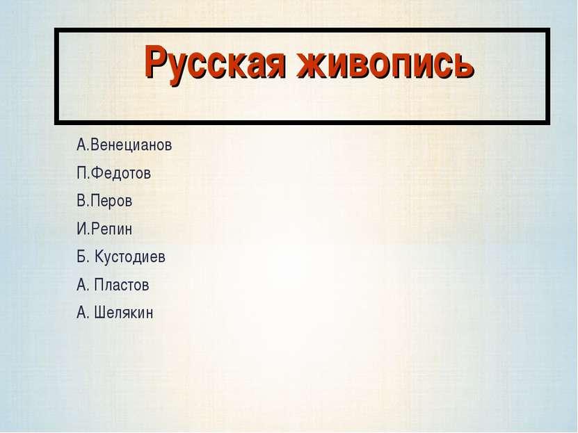 А.Венецианов П.Федотов В.Перов И.Репин Б. Кустодиев А. Пластов А. Шелякин Рус...