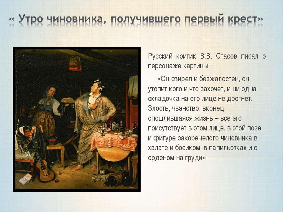 Русский критик В.В. Стасов писал о персонаже картины: «Он свиреп и безжалосте...