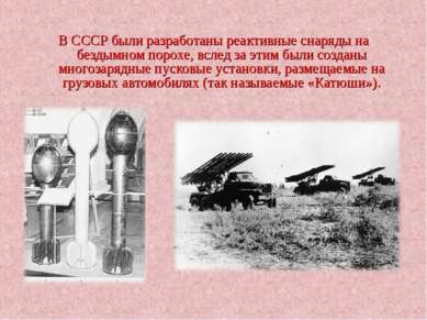 В СССР были разработаны реактивные снаряды на бездымном порохе, вслед за этим...