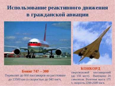 Использование реактивного движения в гражданской авиации Боинг 747 – 300 Пере...