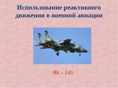 Использование реактивного движения в военной авиации Як - 141