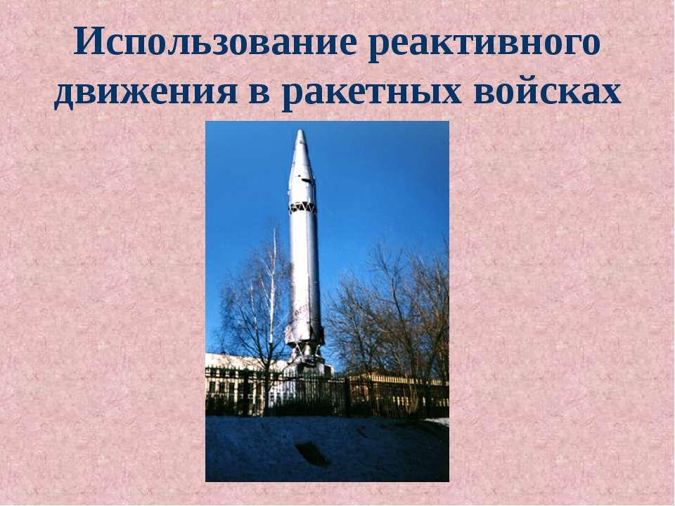 Использование реактивного движения в ракетных войсках