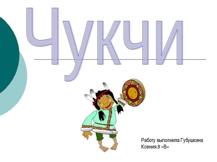 Работу выполнила Губушкина Ксения.9 «В»