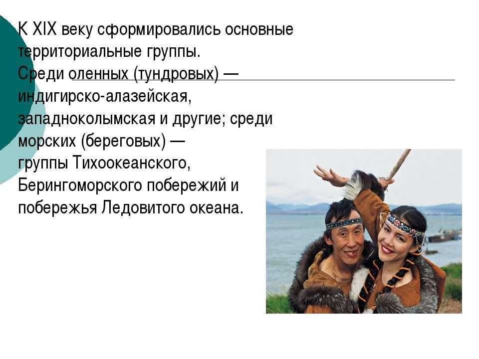 К XIX веку сформировались основные территориальные группы. Среди оленных (тун...
