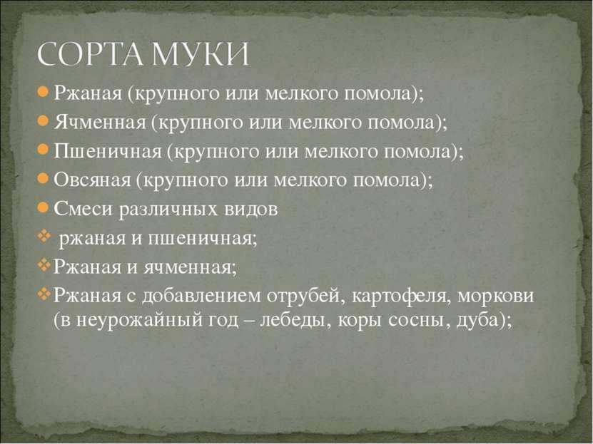 Ржаная (крупного или мелкого помола); Ячменная (крупного или мелкого помола);...