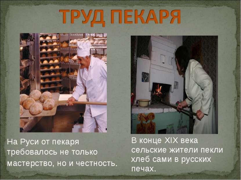На Руси от пекаря требовалось не только мастерство, но и честность. В конце X...