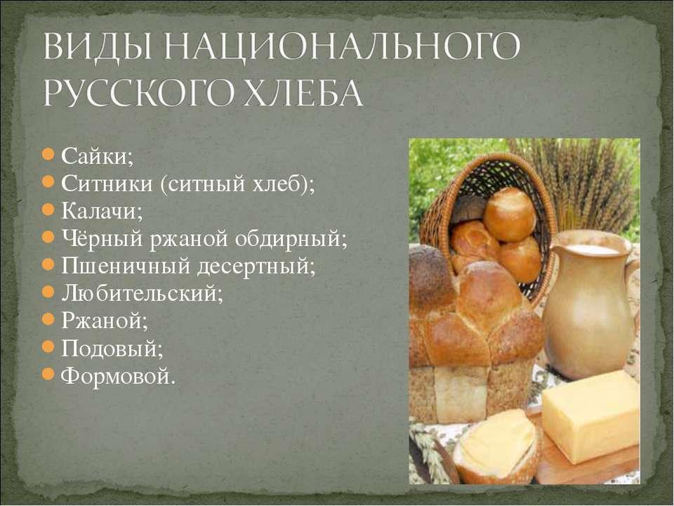 Сайки; Ситники (ситный хлеб); Калачи; Чёрный ржаной обдирный; Пшеничный десер...