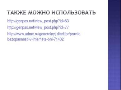 http://genpas.net/view_post.php?id=63 http://genpas.net/view_post.php?id=77 h...