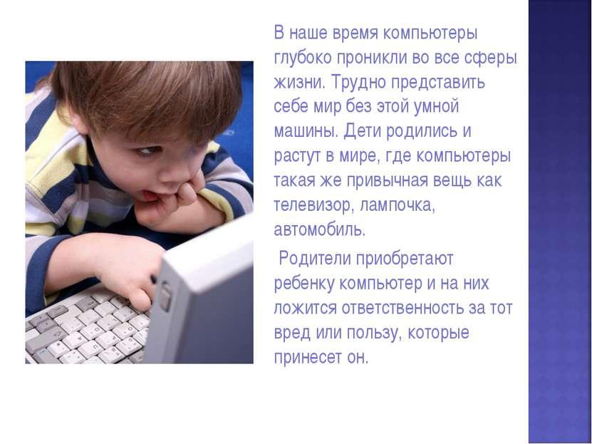 В наше время компьютеры глубоко проникли во все сферы жизни. Трудно представи...