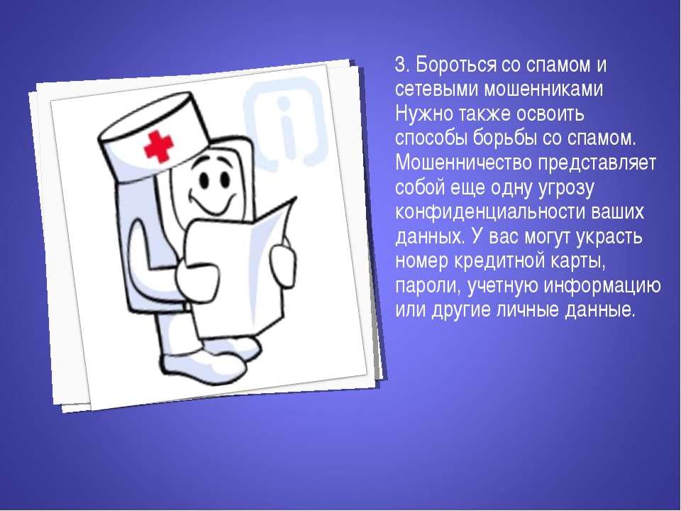 3. Бороться со спамом и сетевыми мошенниками Нужно также освоить способы борь...