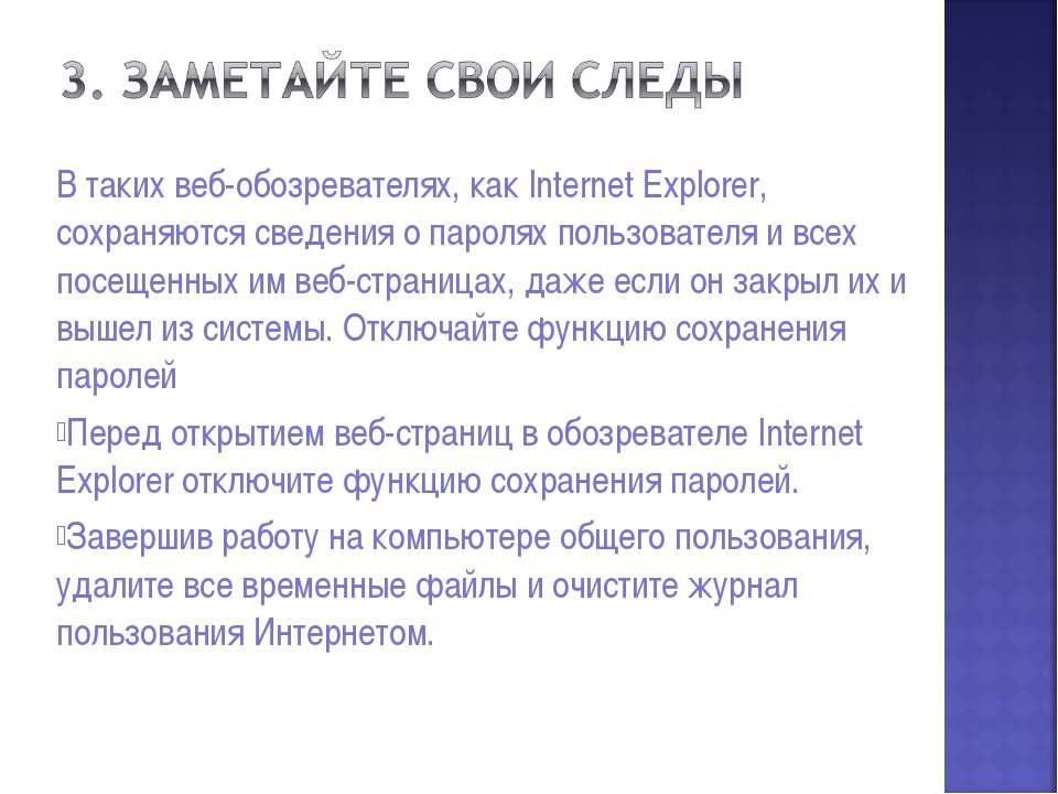 В таких веб-обозревателях, как Internet Explorer, сохраняются сведения о паро...