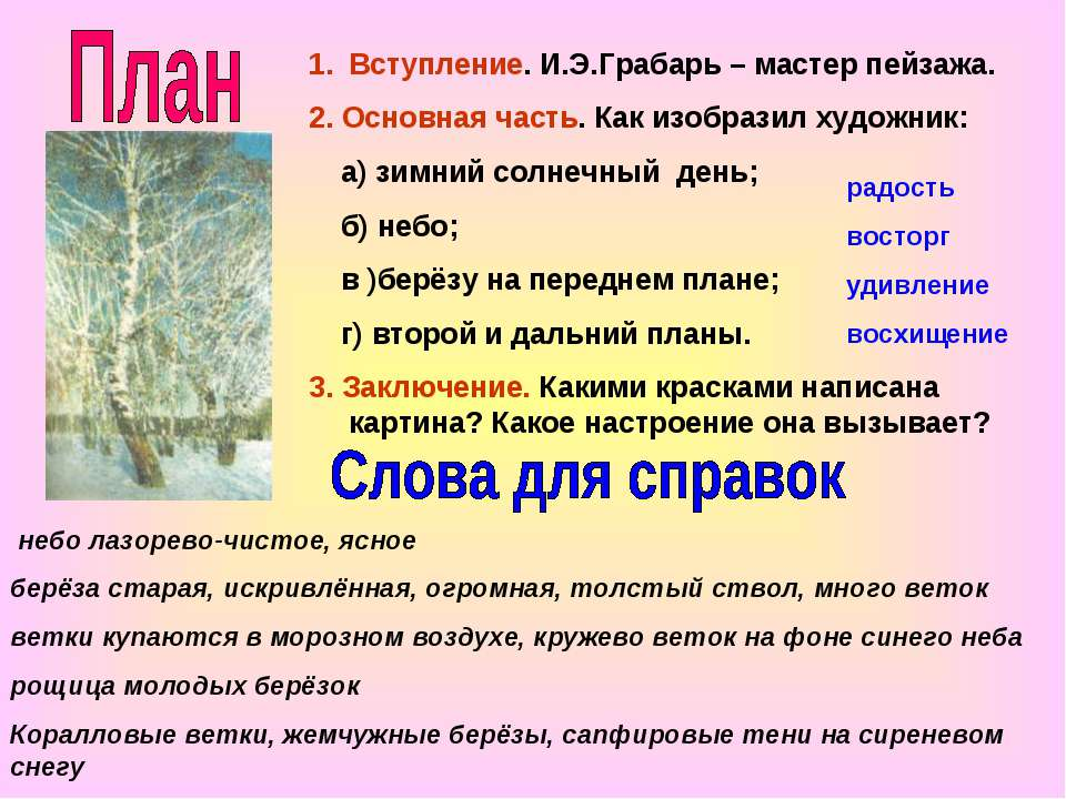 Вступление. И.Э.Грабарь – мастер пейзажа. 2. Основная часть. Как изобразил ху...